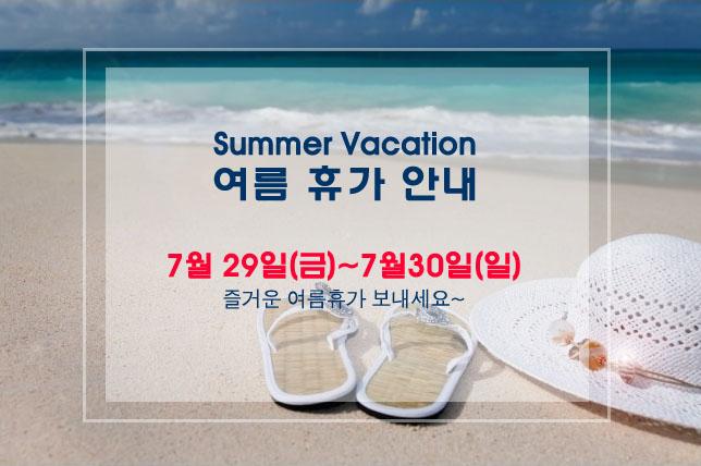 summer_vacation.jpg