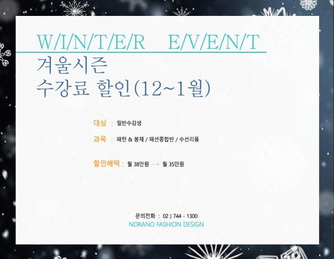 winter_event2.jpg