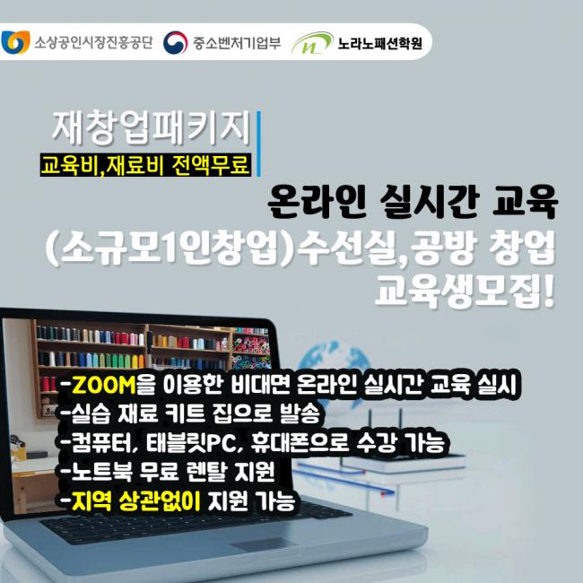 소상공인재창업.png