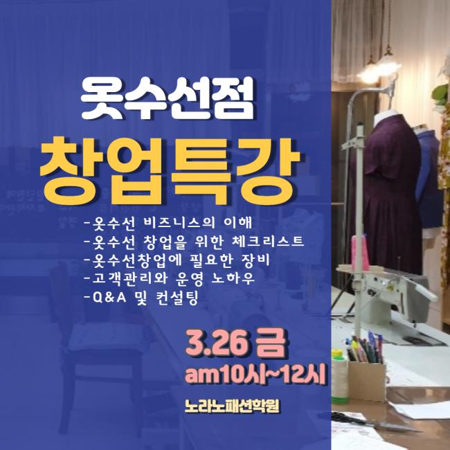창업특강 정사각형.png